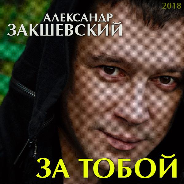 Александр закшевский «слеза скатилась» (песня о родной деревне.