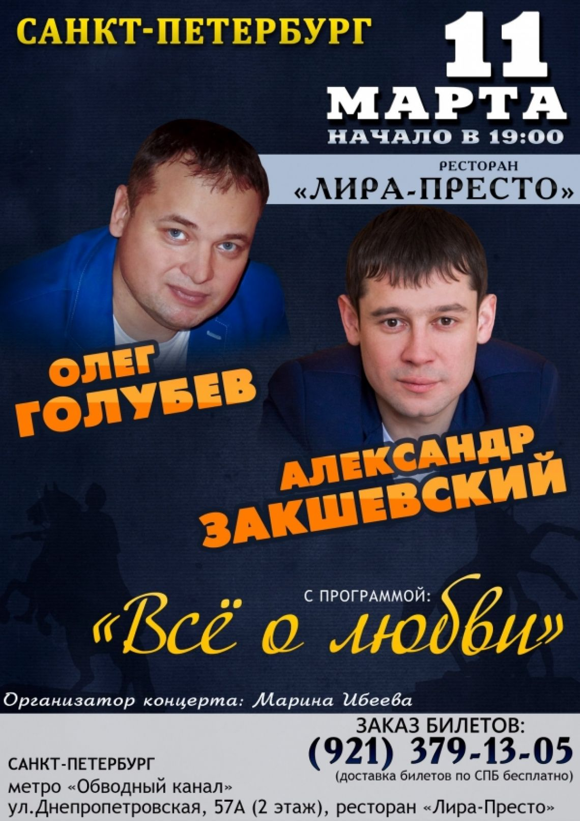 Концерт Александра Закшевского и Олега Голубева в Санкт-Петербурге