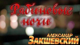Александр Закшевский - Рябиновые ночи (Official Video)