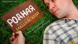 Александр Закшевский - Родная (Official Video)