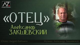 Александр Закшевский - «Отец» (Official Video)