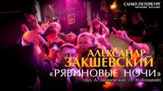 Александр Закшевский - «Рябиновые ночи» (Санкт-Петербург, 07.05.2017)