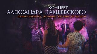 Концерт Александра Закшевского в Санкт-Петербурге (07.05.2017)