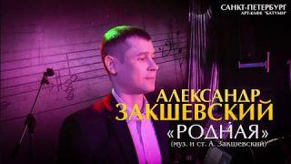 Александр Закшевский - «Родная» (Санкт-Петербург, 07.05.2017)