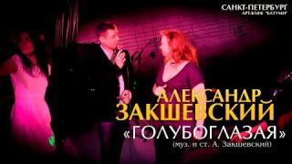 Александр Закшевский - «Голубоглазая» (Санкт-Петербург, 07.05.2017)
