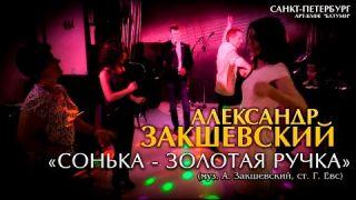 Александр Закшевский - «Сонька Золотая ручка» (Санкт-Петербург, 07.05.2017)