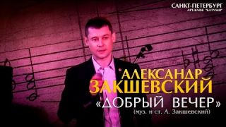 Александр Закшевский - «Добрый вечер» (Санкт-Петербург, 07.05.2017)
