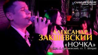 Александр Закшевский - «Ночка» (Санкт-Петербург, 07.05.2017)