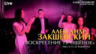 Александр Закшевский - «Воскресение прощёное» (Санкт-Петербург, 07.05.2017) Live