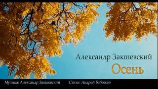 Александр Закшевский - Осень (Official Video)